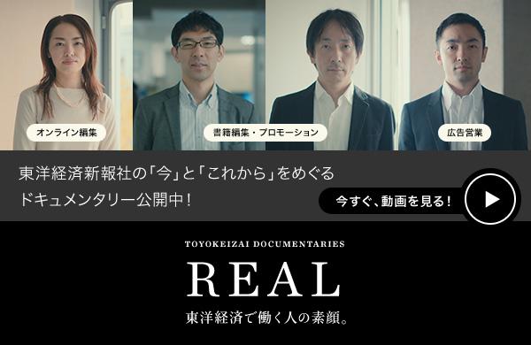 REAL | 東洋経済で働く人の素顔。