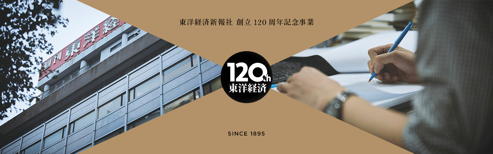 創立120周年記念事業